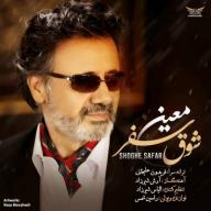 Download Moein's new song called Shoghe Safar