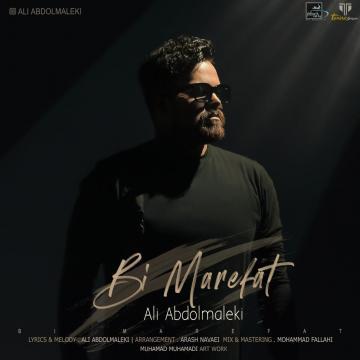 Download Ali Abdolmaleki's new song called Bi Marefat