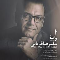 Download Alireza Ghorbani's new song called Pol