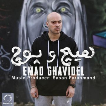Download Emad Ghavidel's new song called Hicho Pouch