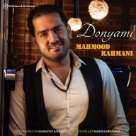 Download Mahmood Rahmani's new song called Donyami