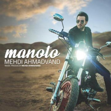 Download Mehdi Ahmadvand's new song called Manoto