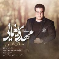 Download Mehdi Yaghmaei's new song called Khake Ahooraee
