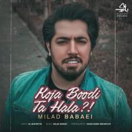 Download Milad Babaei's new song called Koja Boodi Ta Hala