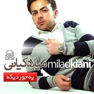 دانلود آلبوم میلاد کیانی به نام یه جور دیگه