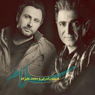 Download Fereydoun Asraei Ft Mohammad Alizadeh's new song called Salam