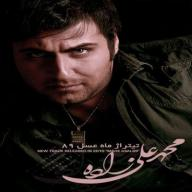 Download Mohammad Alizade's new song called (Mahe Asal(89