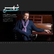 دانلود آهنگ محمد علیزاده به نام شهر عشق