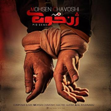 Download Mohsen Chavoshi's new song called Halalam Kon