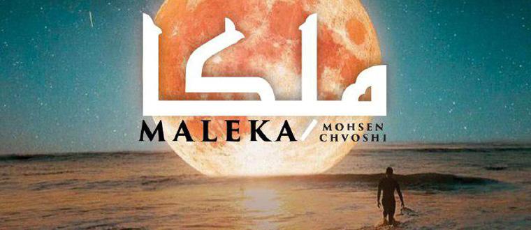 دانلود آهنگ جدید محسن چاوشی به نام ملکا