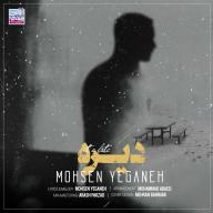 Download Mohsen Yeganeh's new song called Dire