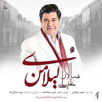 Download Salar Aghili's new song called Leylaye Man