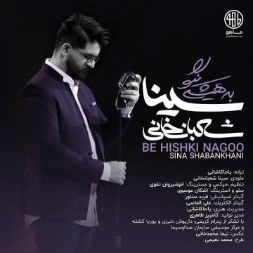 Download Sina Shabankhani's new song called Be Hishki Nagoo