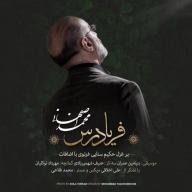 Download Mohammad Esfahani's new song called Faryadras
