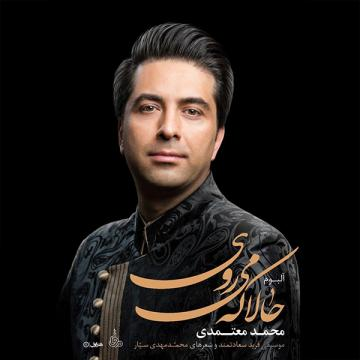 Download Mohammad Motamedi's new song called Kojai