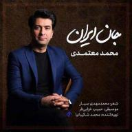 Download Mohammad Motamedi's new song called Jane Iran