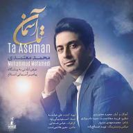 Download Mohammad Motamedi's new song called Ta Aseman