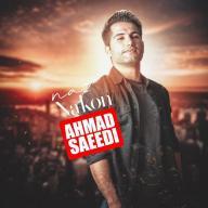 Download Ahmad Saeedi's new song called Naz Nakon