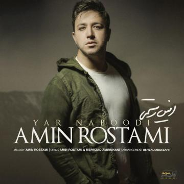 Download Amin Rostami's new song called Yar Naboodi