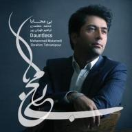Download Mohammad Motamedi's new song called Ey Eshgh