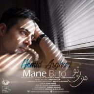 Download Hamid Asghari's new song called Mane Bi To