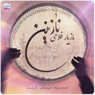 Download Mazyar Fallahi's new song called Nazanin