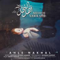 Download Mehdi Yarrahi's new song called Ahle Nakhal