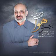 Download Mohammad Esfahani's new song called Bish Az Havaa