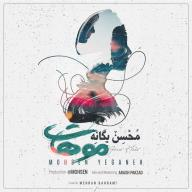 Download Mohsen Yeganeh's new song called Moohat