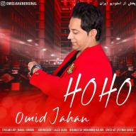 Download Omid Jahan's new song called Ho Ho