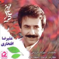 Download Alireza Eftekhari's new song called Shahre Tanhaei