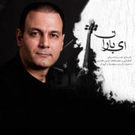 Download Alireza Ghorbani's new song called Ey Baran