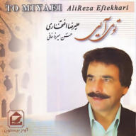 Download Alireza Eftekhari's new song called Zire Chatre Baran