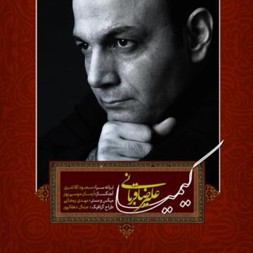 Download Alireza Ghorbani's new song called Kimiya