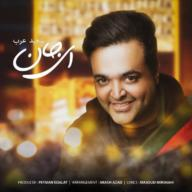 Download Saeed Arab's new song called Ey Jan