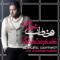 Download Ali Abdolmaleki's new song called Mokhatabe Khas