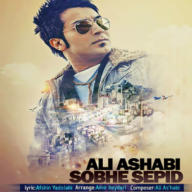 Download Ali Ashabi's new song called Sobhe Sepid