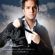 Download Ali Zibaei's new song called Bi Fayedeh