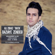 Download Ali Zibaei's new song called Baziaye Zendegi
