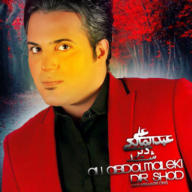 Download Ali Abdolmaleki's new song called Dir Shod