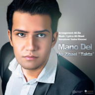 Download Ali Zibaei's new song called Mano Del