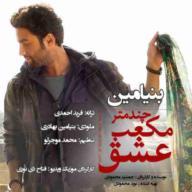 Download Benyamin Bahadori's new song called Chand Metr Mokaab Eshgh