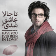 Download Benyamin Bahadori's new song called Ta Hala Ashegh Shodi