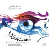 Download Alireza Ghorbani's new song called Pardeh Neshin