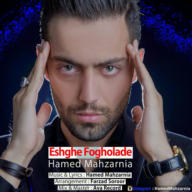 Download Hamed Mahzarnia's new song called Eshghe Fogholade
