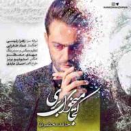 Download Hamed Mahzarnia's new song called Koja Mikhay Beri