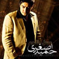 Download Hamid Asghari's new song called  Asal Khanoom