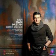 Download Hamid Asghari's new song called Kar Dadi Dastam