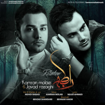 Download Kamran Molaei Ft Javad Razaghi's new song called Rabeteh