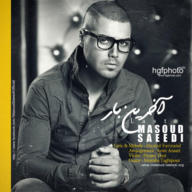 Download Masoud Saeedi's new song called Akharin Baar